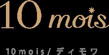 10mois/ディモワ