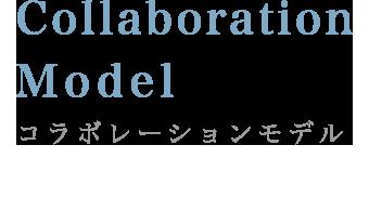 Collaboration Model:コラボレーションモデル