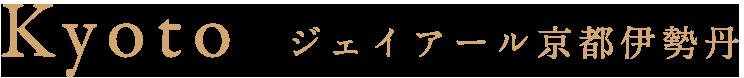 Kyoto ジェイアール京都伊勢丹