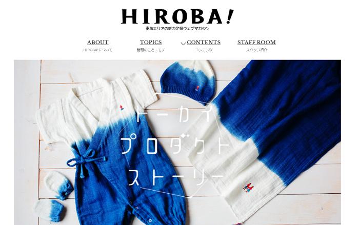 HIROBA!さん