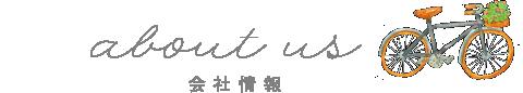 会社情報:about us