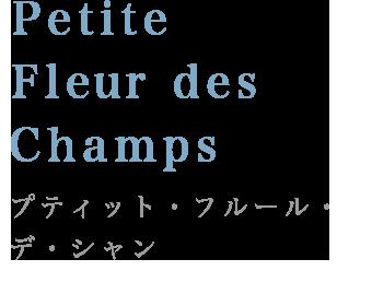 Petite Fleur des Champs:プティット・フルール・デ・シャン