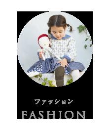 ファッション:fashion
