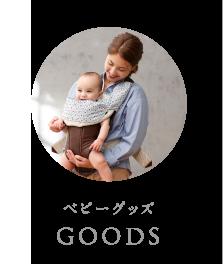 ベビーグッズ:goods