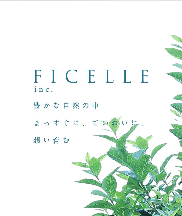 FICELLE inc. 豊かな自然の中 まっすぐに、ていねいに、想い育む