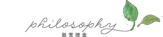 経営理念:philosophy