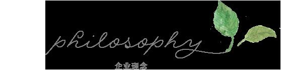 企业理念:philosophy