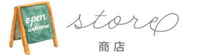 store:商店